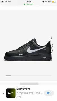 Nikeのスニーカーについてです。 僕はナイキ エア フォース 1 '07 LV8 ユーティリティのブラックが欲しいのですが、サイズが現在ありません。自分が欲しいサイズがまた入荷されたらすぐにわかる方法とかあるんで...