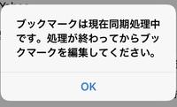 最近iPhoneのブックマークが常に同期処理中と出て編集出来ず困っています。 先月まではたまに同期処理中と言われるくらいで少し待てば編集出来たのですが、今はいつ開いてもいくら待っても、再 起動などを試しても同期中のままです。 流石に不便で困るし不安なのですが、どのような原因が考えられますか? 機種はiPhone7 バージョン11.3.1です