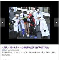 箱根駅伝で大東大の選手が中継地点で転倒してモッコリがモロ出しなんですけど、駅伝のユニフォームの下って何履いてるんですか?