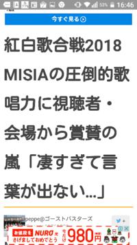 嵐が紅白でMISIAの圧倒的な歌唱力に凄すぎて言葉が出ないと発言してますが嵐の方がMISIAより歌がへたくそって事なんでしょうか?