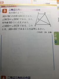 この問題の模範解答には「∠BDC=∠BDCより△BCDは二等辺三角形で〜」となっていますが、自分は 「仮定より∠BCD=∠BDC…②  ②より△BCDは二等辺三角形だから〜」と書きました。なので模範解答は①②③よりなのに自分は①③④...