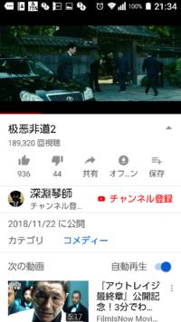 アウトレイジ最終章がYouTube動画でフルでアップロードされて無料で見れますが著作権とか問題にならないんでしょうか?YouTubeでアウトレイジ最終章と検索したらアウトレイジ最終章ユーチューブと出ます、それを...