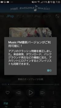 Androidでちょっとした裏技をつかいミュージックFMをダウンロードしたんですがアップデートをしないといけないようなので[進む]を押さないといけない状況なんです 進むを押してもアップデートが出来ません助けてくだ さい