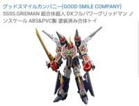 SSSS.グリッドマンの玩具に関して質問させていただきたい アクティビルダー版とグッドコンパニー版のフルパワーグリッドマンの違いって何でしょうか?