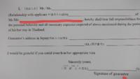 大阪のタイ領事館で観光ビザの申請に行くのですが、個人用身元保証書は全て保証人が記入するのでしょうか? それとも保証人が直筆するのは最後の署名欄のみですか?  あと、画像のマーカー部分の空欄も保証人の名...