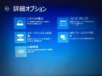 Windows8.1でログイン前にセーフモードを起動しようとしたのですが詳細オプション内にスタートアップ設定が無く起動できずに困っています。解決策はないでしょうか?