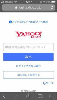 ヤフージャパンに常にログインしている状態にしたいのですが、 常にログインのチェック欄がありません。 毎回電話番号と送られてきたコードを入力しています。 どうすればいいのでしょうか?