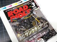 バイク雑誌のロードライダーが休刊になるそうですが。 休刊。ようするに廃刊ということなのですが。 ロードライダーが廃刊てそんなにバイク雑誌業界て厳しいのですか。 次に廃刊になるバイク雑誌はどこですか。  と質問したら。 インターネットがあればバイク雑誌はいらない。 という回答がありそうですが。  確かにインターネットのほうが情報が早いのですが。  それはそれとして。 ロー...