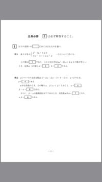 簡単な数学の問題なんですけど1番の範囲はこの場合1から4or2から4どちらですか?共通範囲でいいんですか?