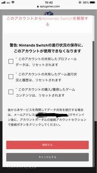 質問です。Switch版フォートナイトで、ログアウトする為に公式サイトから連携を解除しようとしてるのですが、写真のような画面になりました。これって解除したらデータも消えてしまうのですか?教えてください