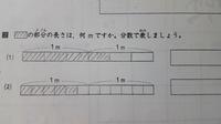 小学3年生の問題です。 斜線の部分を分数で表すのですが、 どなたか教えて下さい。 宜しくお願い致します。