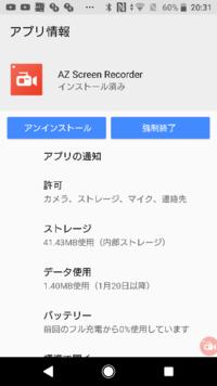 スマホ(Android)の画面録画したくてこのアプリ入れたんですけどこのアプリスマホの画面録画できるのいいんですけどスマホの中の音だけ録音するかと思ったらマイク機能で回りの日常音とかも録音しちゃうんですよ i...