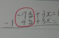 連立方程式について疑問です。 写真のように全体を引き算して上の符号がマイナスで下がプラスのときに 赤で囲った部分は符号をプラスに変えてそのまま足し算で7+4で13になるのですか?それとも-7-4で-13になるの...