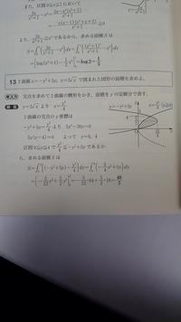 y2/4≦-y2+5yになる理由がわかりません、区間が0≦y≦4になる理由はわかるのですが、なぜ-y2+5yの方が大きくなるのでしょうか?