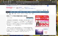 MacBook proにてSafari12.02でyahooを検索しているのですが、 見たい記事をクリックしますと画像が白黒反転した状態になります。 その画面のより黒い所をクリックしますと通常の画面に戻ります。 クリックしなければそのままです。 これはsafariがバージョンアップされてその様になったのでしょうか?