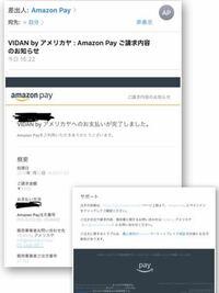 詐欺?架空請求?不正利用? 身に覚えがない注文での支払い完了メールが届きました。 Amazon pay支払いでアメリカヤのVIDANとやら。 調べると加圧式インナー販売元みたいで実在しており、メールの支払い方法には私...