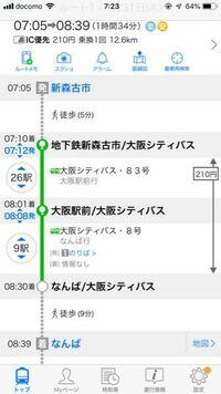 乗換案内のバスの料金。 この乗換案内アプリのバスの料金表示ってどういうことですか? 例えば梅田に行って一度運賃を払って、梅田から難波へのバスでも運賃を払うわけですよね。 梅田までの運賃でも210円なので...