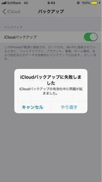 iCloud でバックアップしようとするとこうなります。 どうすれば解決しますか? iphone  apple スマホ iCloud バックアップ 機種変