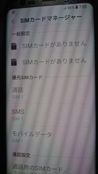 Galaxy S8 SM-G950FD 以前格安SIM利用について質問させていただきましたものですが 実際キャリア版と違いAPN設定項目がないのでSIMを挿せば使えてしまうのでしょうか? 少し見づらいですが画像のような項目しか...
