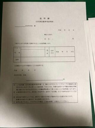 票 記載 と 証明 は 住民 事項 書