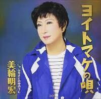 美輪明宏さんの歌った「ヨイトマケの唄」を知ってますか? そしてお好きですか? https://youtu.be/NQMUspZWTiU?list=RDNQMUspZWTiU