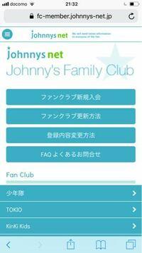 ファン アプリ ジャニーズ クラブ