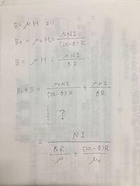 電験2種 理論 平成29年度 問2 (5)について 写真のように合成の磁束密度を求めようと計算してるのですが、いっこうに答えが合いません。 計算過程のハテナの部分をどなたか解いて教えていただけないでしょうか。よろしくお願いします。