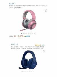 ps4でR6SやCODをしています。 現在、二、三千円のヘッドセットを使用していたので、少しいいものに変えたいなと思ってます。 「Razer」か「Logicool」で迷ってます。 どちらがオススメとかあれば教えていただきた...