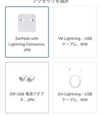 イヤホンが壊れたのでAppleのサイトで交換してもらいたいのですが、 「EarPods with Lightning Connector, JPN」というものは、 ワイヤレスイヤホンやBluetoothじゃなくて、イヤホンの線を本 体に刺せれるイヤ...