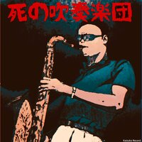 死の吹奏楽団の演奏を聴きたいか?