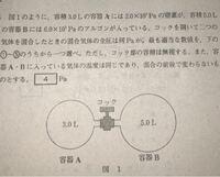 分圧を求めて全圧求めるのはわかるのですが、分圧の式を3:8=2.0×10^5:X 5:8=6.0×10^5:X でXを求めて足すのは何故違うのですか? 比の置き方が違うんだと思うですがどこが違いますか?