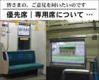 公共交通機関の優先席の利用対象者に、慶應義塾大学の塾生が含まれていないのは何故でしょうか?