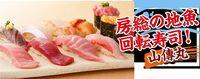千葉県の房総半島にある回転寿司、もしくは比較的低価格のお寿司屋さんに行くと、東京で食べるよりもネタが大きく、新鮮だと聞いたことありますが、実際のところはどのような感じなのでしょうか。
