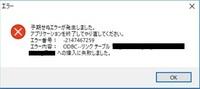 ACCESSを使ってOracleのリンクテーブルへINSERTを行った時にエラーが発生するため、 解決方法をご教授頂きたいです。  ソースコードは以下となります。 ----------------------------------------------------...