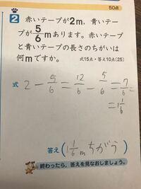 小4の算数の問題です。 これで正解でしょうか?
