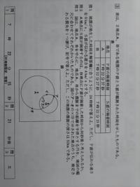 この問題の問3を教えてください。 地震、震源、求め方、中学理科