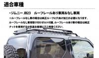 jb23 ジムニー ルーフキャリアについて質問です。 現在ジムニーにルーフキャリアを付けたいと考えています。 ルーフレールなし車なので穴あけ加工が必要みたいです。 車に穴をあけるとその部 分から傷んだら錆...