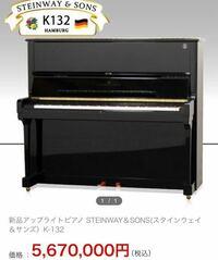 スタインウェイのアップライトピアノは、ちょっとしたグランドピアノ級の値段がしますが、やはり最高のアップライトなんでしょうか。