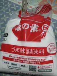 昨年末にスーパーで買った「業務用 味の素」です。  1kg・700-800円(????)と安かった為、衝動買いしたものですが... 袋の背面にこう書かれています。 『本品は業務用専用商品です。 家庭用とは配合が異なりま...