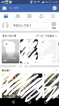 facebookのタイムライン画面(?)で自分のプロフィール画像が見れなくなりました。  下の画像はアプリで、タップした先の自分のプロフィール画面(?)では問題なく見れます。 写真も消していませ んし、アプリは最...