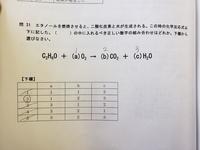 毒劇物取扱者の試験の答え合わせ  化学基礎の問題です! 計算問題の答えが分からないので教えてください下さい!  ○×だけで結構ですので!
