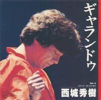 西城秀樹さんは日本人に 燃え尽きるまで愛されたのは何故、 だと思いますか?  好きな曲1曲お願いします!