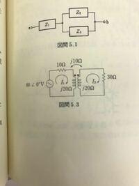 写真の問題の回路方程式を教えてもらいたいです。 80=(10+j20)I1-j10I2 0=(30+j20)I2-j10I1 かなと思ったのですが前半の式の-j10I2が+j10I2となっていてちょっとわかりません。教えてもらいたいです。