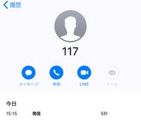 iPhone7で、電話をちゃんと切れてるか確認したいのですが、電話履歴のところに発信 1分とか出ていれば切れているって事ですか?  電源を一度切れば確実に切れますか? スマホの使い方が本当 に分かりません。...