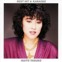 内藤やす子さん  ♪想い出ボロボロ  ♪六本木ララバイ  どちらの名曲が好きですか?