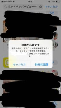 新しいアプリを入れようとするとこれがでてきます。 何故でしょうか?  また携帯番号も何故か親の番号になってるのですが、 自分で変更することは可能なのでしょうか