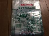 ゴミ袋について質問です。 自宅倉庫を片付けていたら仙台市指定の取手の無い古い燃えるゴミ袋が数十枚出てきました。 現在もこの袋に燃えるゴミ入れてゴミ出しの日に使えるのでしょうか? 宮 城県仙台市在住です。 分かる方宜しくお願い致します。
