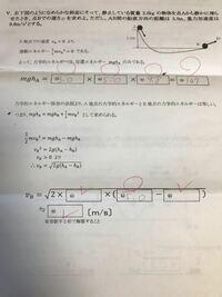 物理基礎の問題です。 わかる方お願いします!