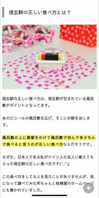 信玄餅。 山梨の銘菓、信玄餅って好きですか。 あのきな粉と黒蜜って全部食べますか。  参考(画像元):信玄餅の本当の食べ方とは!? http://www.idobata.link/entry/shingenmochi