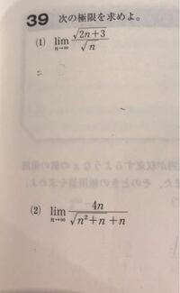 極限の問題です。解き方を教えてください。 答えは(1)√2,(2)2です。